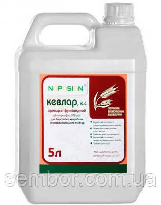 Фунгіцид Кевлар (Карбендазим Нопосон 5 л) для пшениці ячменю буряків соняшнику від хвороб іржі і гнилей