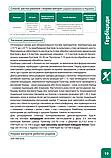 Гербіцид ПУНКТИР ( аналог АЛЬФА НУФУРОН   Мілагро) Нікосульфурону, 750 г / кг  для кукурудзи, фото 3