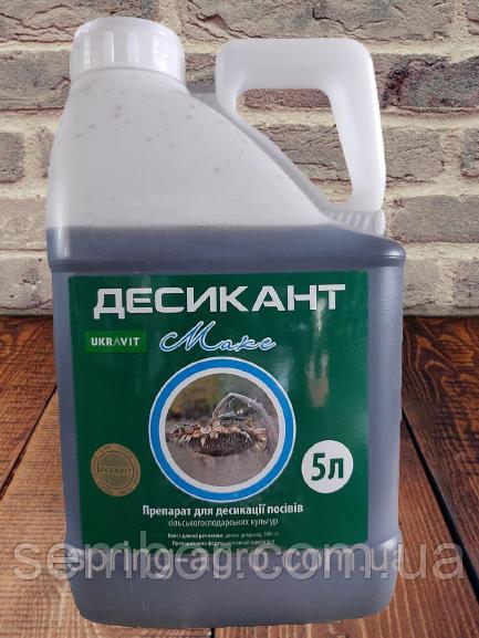 Десикант Макс дикат дибромид 300 г/л для підсушування льону, зернових , соняшнику, ріпаку, гороху, сої