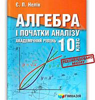Підручник Алгебра і початки аналізу 10 клас Академ Авт: Нелін Є. Вид-во: Гімназія, фото 1