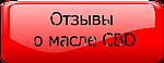 Отзывы о масле CBD (КБД). Для каких болезней и cлучаев используется масло CBD