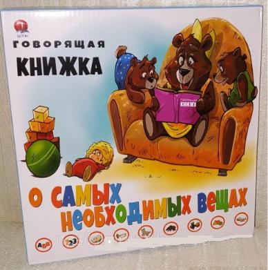 Говорящая, обучающая книжка-плакат QT0938 со звуковыми эффектами, буквы, цифры, животные на русском языке