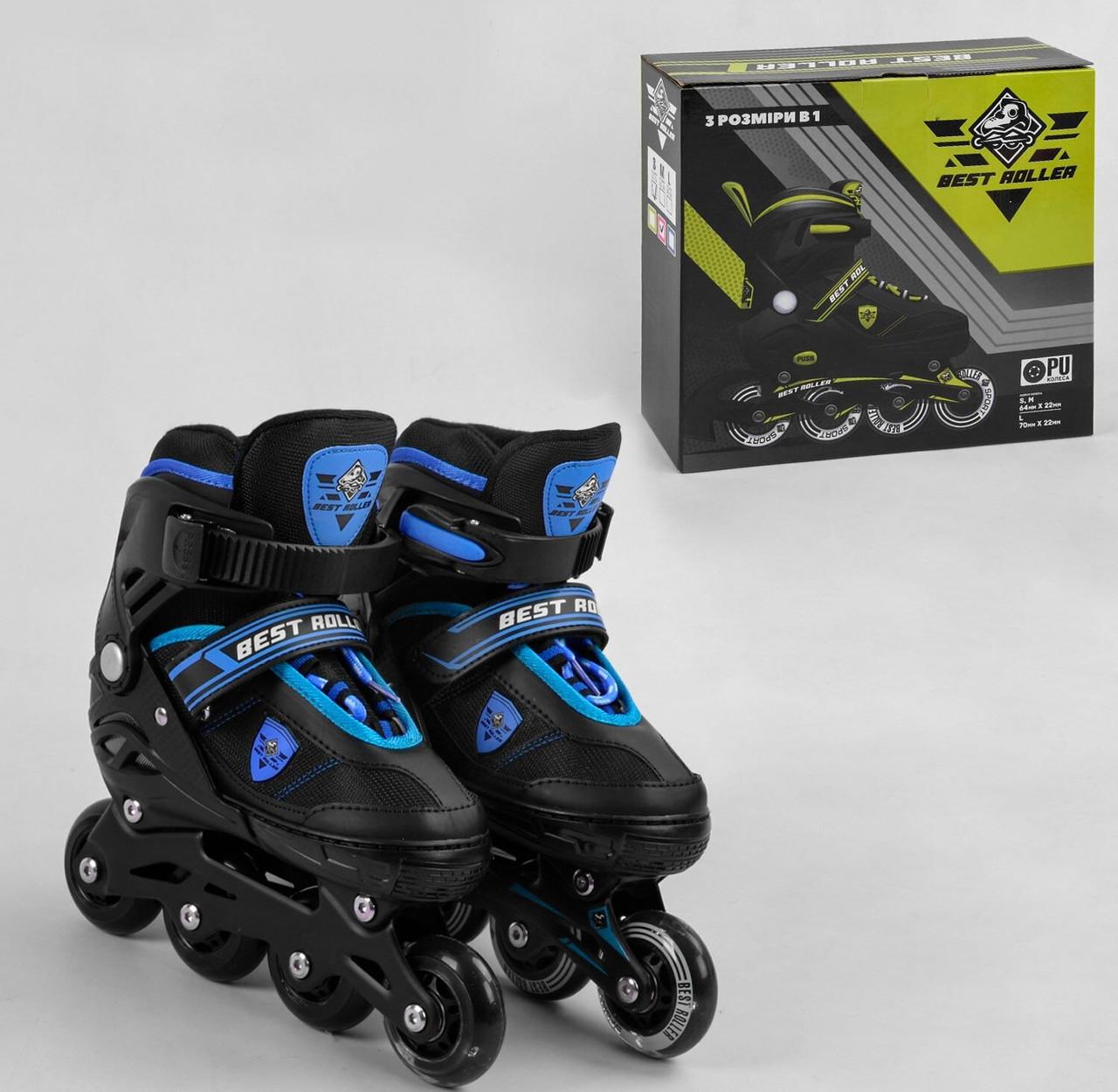 Дитячі ролики з кольоровими світяться колеса з поліуретану 40455-S Best Roller (розмір 31-34), колір синій