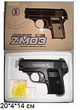 Дитячий металевий іграшковий пістолет CYMA ZM03 з пластиковими кулями, фото 3