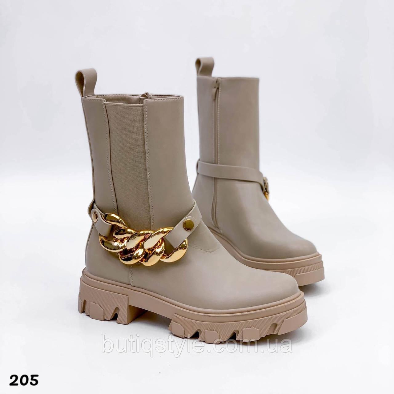 Женские кремовые ботинки эко-кожа с цепью Деми
