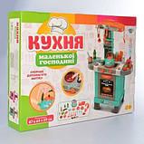 Дитяча кухня з посудом Limo Toy 008-939 А продуктами, світлові і музичні ефекти, фото 3