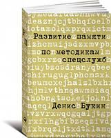 Развитие памяти по методикам спецслужб. Карманная версия. Букин Д.