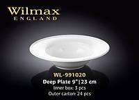 Тарелка глубокая круглая 23см Wilmax  WL-991020