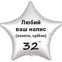"""Надпись из оракала на фольгированный шар 32"""" 36"""" (металлик)"""