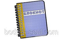 Пластикова форма 024 - Блокнот
