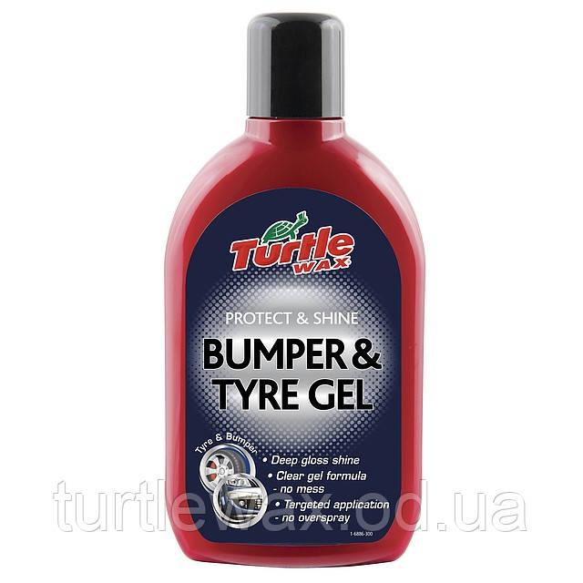 Полироль-гель для бампера и шин Turtle Wax