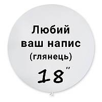 """Надпись из оракала на латексный шар 18"""" (глянец)"""