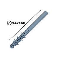 Дюбель распорный нейлоновый КПР 14х160 (шт.)