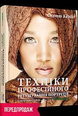 Prosystem: Техніки професійного ретушування портретів для фотографів за допомогою Photoshop (Укр) Фабула