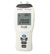 Цифровой дифференциальный манометр FLUS ET-921 (0.01/±34.47 кПа)
