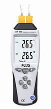 Термометр Flus ET-959 ( TM705 ) с термопарой К ( от -210 до +1100 °C ) и J (от -200 до +1372 °С) -типа
