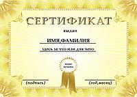 Сертификаты и грамоты А4