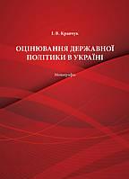 Кравчук Ірина. Оцінювання державної політики в Україні