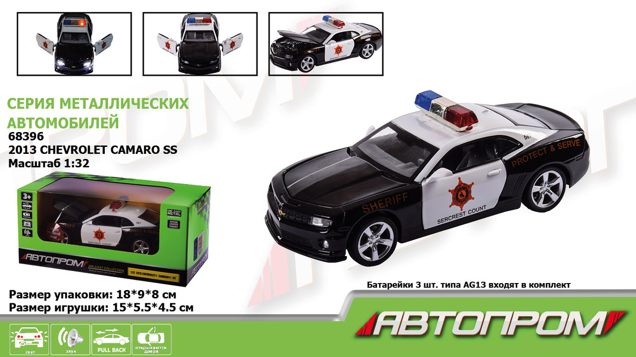Машина дитяча металева, Автопром, 1:32 2013 Chevrolet Camaro SS-Police, 68396