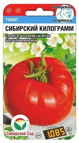 Томат Сибірський Кілограм, насіння