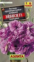 Еустома Ейбісі F1 Пурпурова, 5шт., фото 1