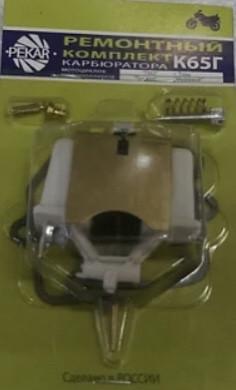 Рем. комплект на карбюратор 65 Г