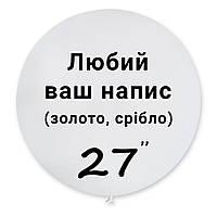 """Надпись из оракала на латексный шар 27"""" и 36"""" (металлик)"""