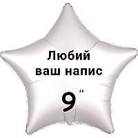 """Надпись из оракала на латексный шар 9"""" (глянец, металлик)"""