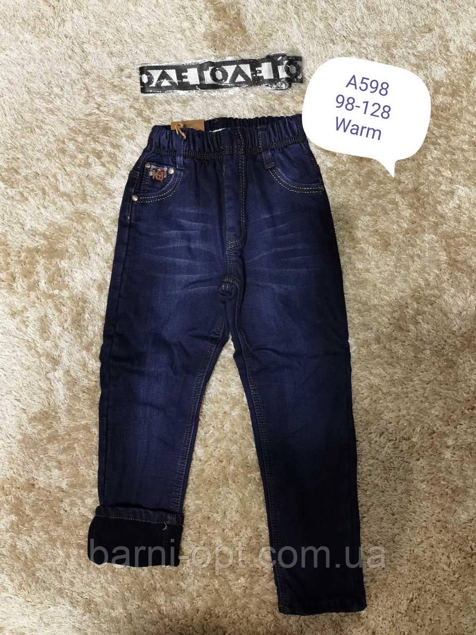 Утеплені джинсові штани для хлопчиків оптом, HL XIANG, 98-128 рр