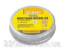 Мастило MASTERTOOL Літол-24 30 г жесть 42-0142