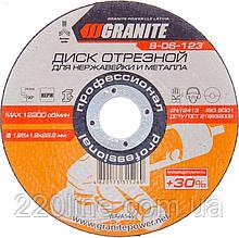 Диск абразивный отрезной для нержавейки и металла GRANITE PROFI +30 125х1.2х22.2 мм 8-06-123