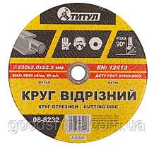 Круг абразивный отрезной для металла ТИТУЛ 230х2.0х22.2 мм 08-8232