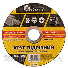 Круг абразивный отрезной для металла ТИТУЛ 125х1.0х22.2 мм 08-8120