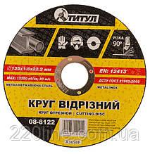 Круг абразивный отрезной для металла ТИТУЛ 125х1.6х22.2 мм 08-8122