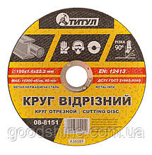 Круг абразивный отрезной для металла ТИТУЛ 150х1.6х22.2 мм 08-8151