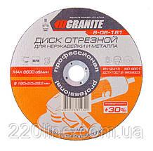 Диск абразивный отрезной для нержавейки и металла GRANITE PROFI +30 180х2.0х22.2 мм 8-06-181