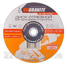 Диск абразивный отрезной для нержавейки и металла GRANITE PROFI +30 230х1.6х22.2 мм 8-06-230