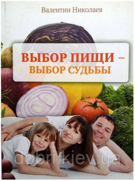 """Валентин Николаев """"Выбор пищи - выбор судьбы"""""""
