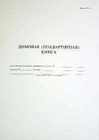 Домовые книги