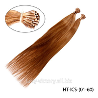 """Натуральные волосы """"Remy"""" на капсулах I-типа в стиле  """"Гладкий шелк""""   HT-ICS-(01-60)"""