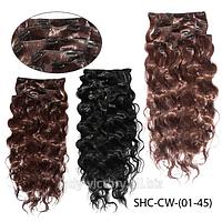 Искусственные волосы  для наращивания   SHC-CW-(01-45)