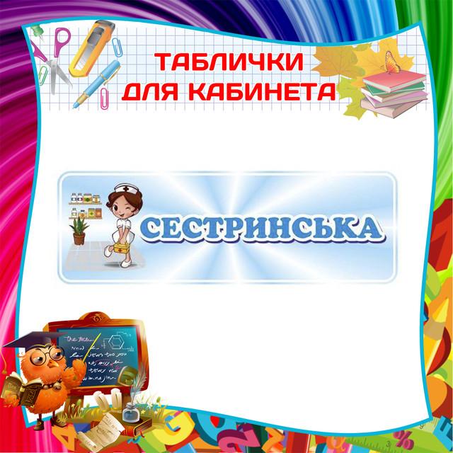 Таблички для Медицинского кабинета и больниц