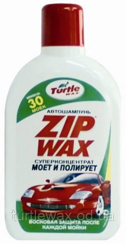 Автошампунь ZIP WAX Turtle Wax 0,5л