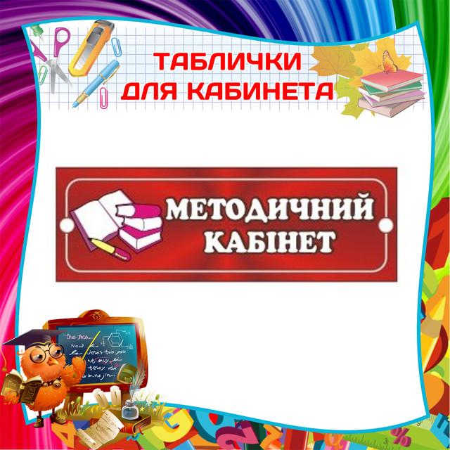 Таблички для Методического кабинета