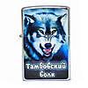 Железная зажигалка - Тамбовский волк синий