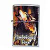 Железная зажигалка - Тамбовский волк воет