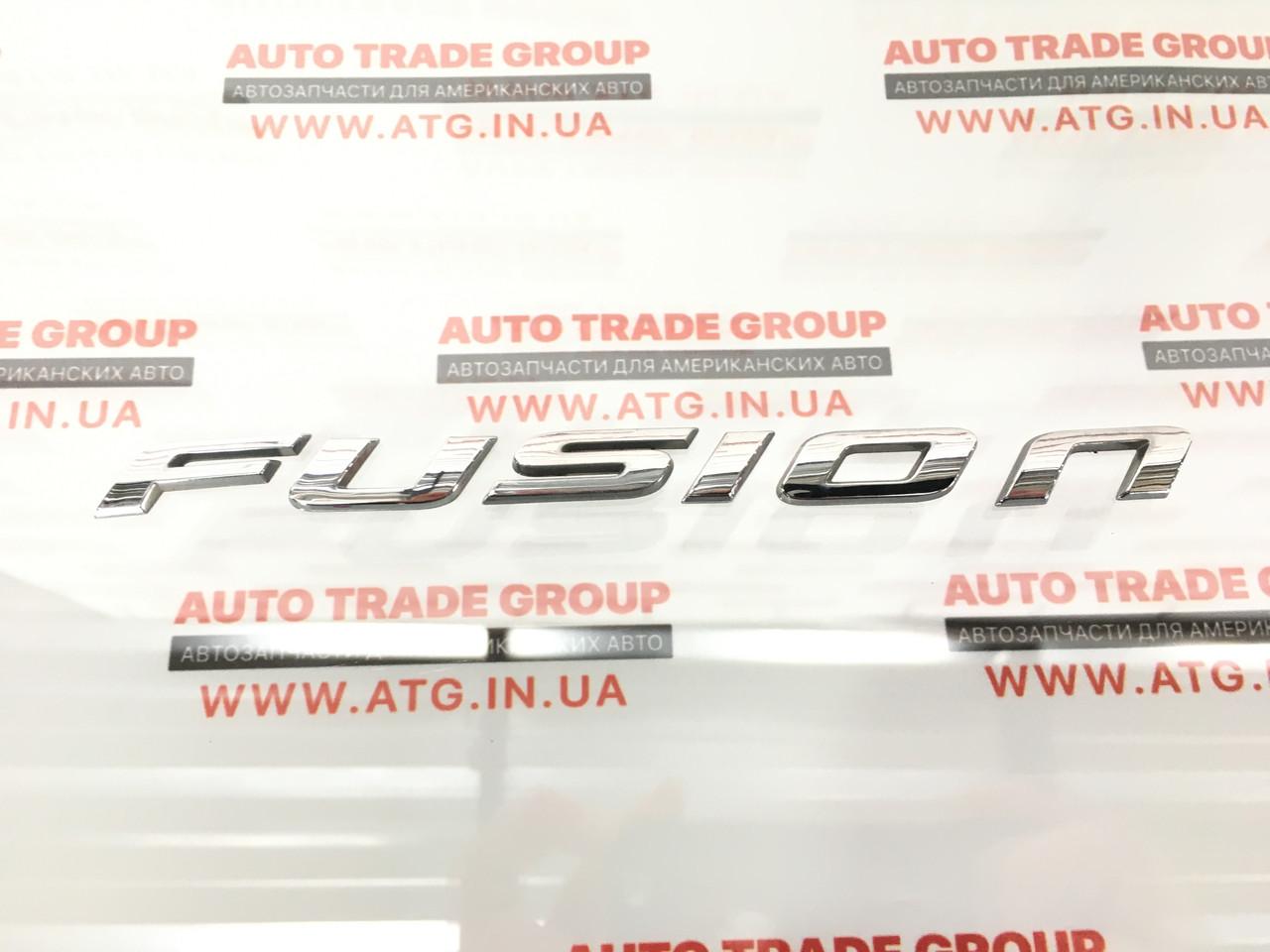 Емблема напис Fusion кришки багажника Ford Fusion mk5 13 - DS7Z-5842528-A