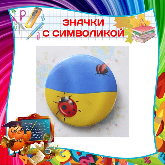 Значки с символикой Украины и городов Украины