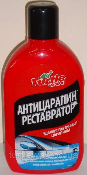 Антицарапин-реставратор Turtle Wax