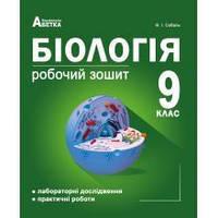 9 клас. Біологія. Лабораторні дослідження та практичні роботи. Соболь В.І. Абетка